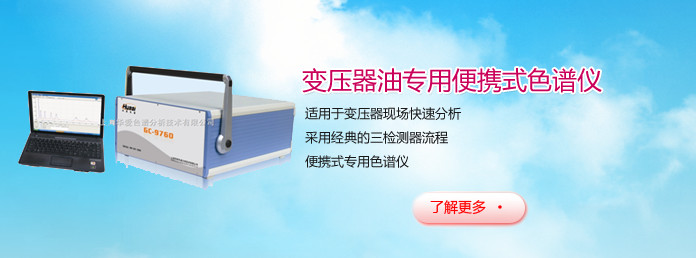 GC-9760变压器油专用微型色谱仪