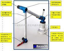 Baces3D便携式三坐标测量机