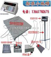 TCS-XDB標準小地磅,電子平臺秤