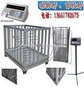 TCS-XM電子畜牧秤,動物秤