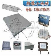 TCS-EXIB/IA防爆電子地磅,防爆小地磅