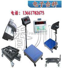 TCS-TC电子台秤,计重台秤,计数台秤,打印台秤