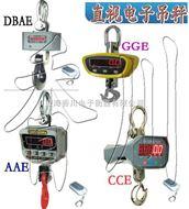 OCS-AAE直視電子吊秤