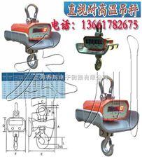 OCS-UP3000直视耐高温吊秤