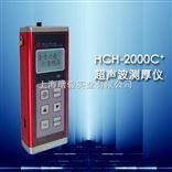 HCH-2000C+HCH-2000C+超声波测厚仪