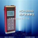 HCH-2000DHCH-2000D超声波测厚仪超声波测厚仪