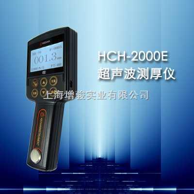 HCH-2000E超声波测厚仪