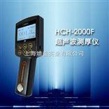 HCH-2000FHCH-2000F超声波测厚仪