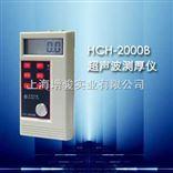 HCH-2000BHCH-2000B超声波测厚仪
