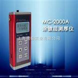 MC-2000DMC-2000D型涂层测厚仪