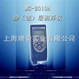 MC-2010AMC-2010A涂层测厚仪