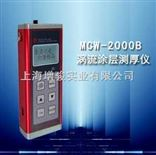 MCW-2000BMCW-2000B涂层测厚仪
