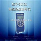 MCW-2010AMCW-2010A型(涡流)涂层测厚仪
