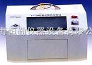暗箱式紫外分析儀ZF-20C