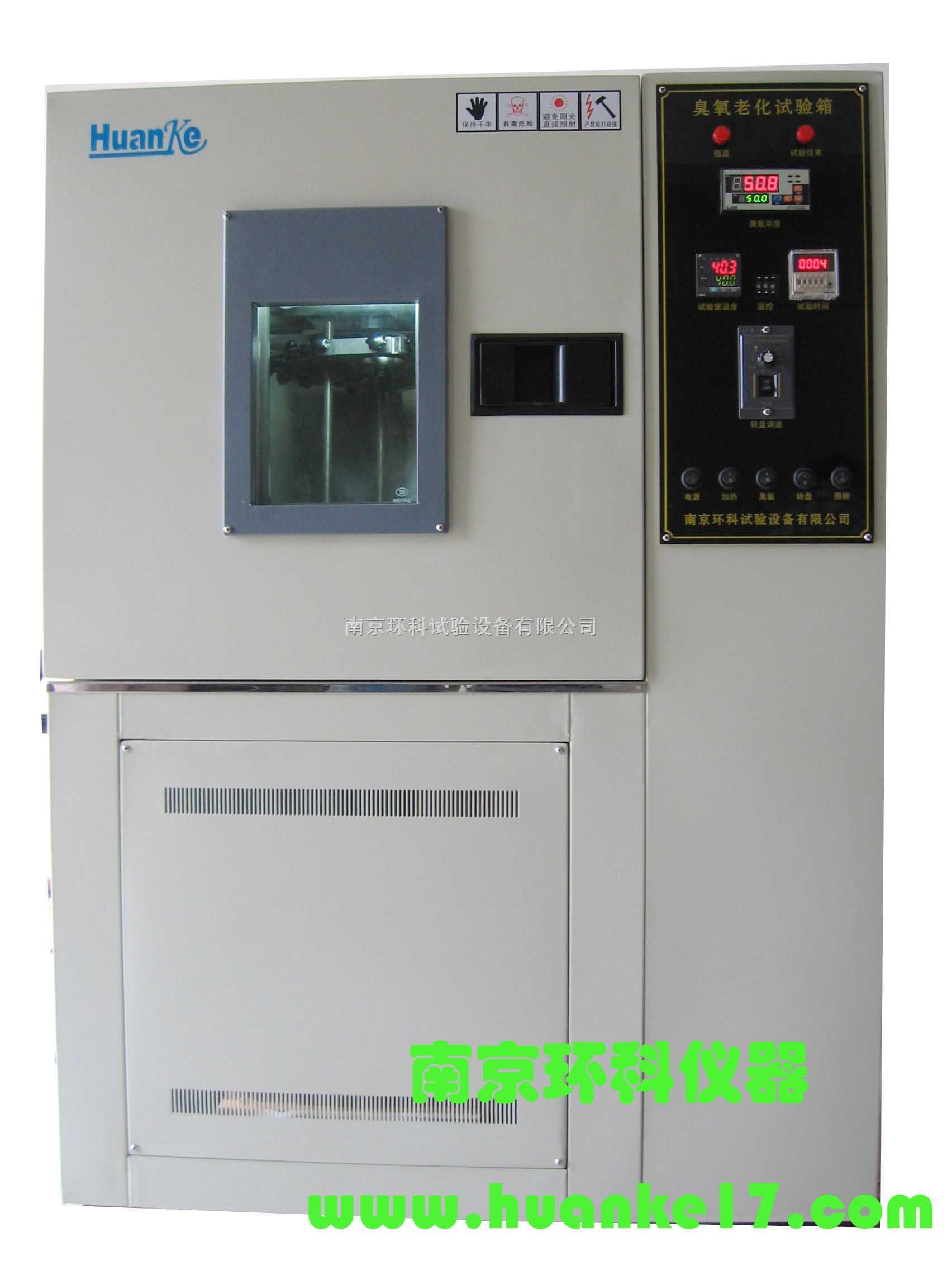 臭氧老化试验箱_环科臭氧老化试验箱