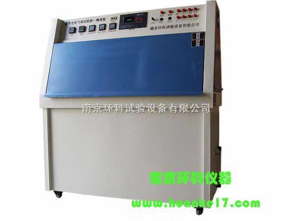 紫外光耐气候试验箱_紫外光老化试验箱