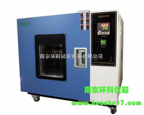 南京现货高温试验箱,恒温试验箱-厂家直销