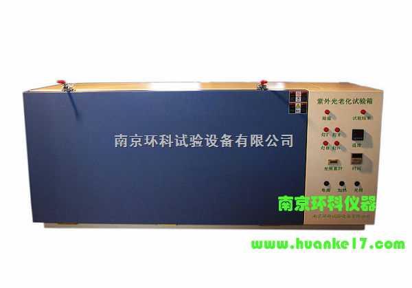 台式紫外光老化试验箱_光照老化试验箱