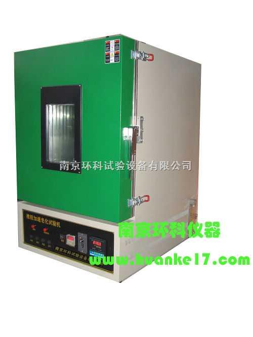 高温老化试验箱环科仪器