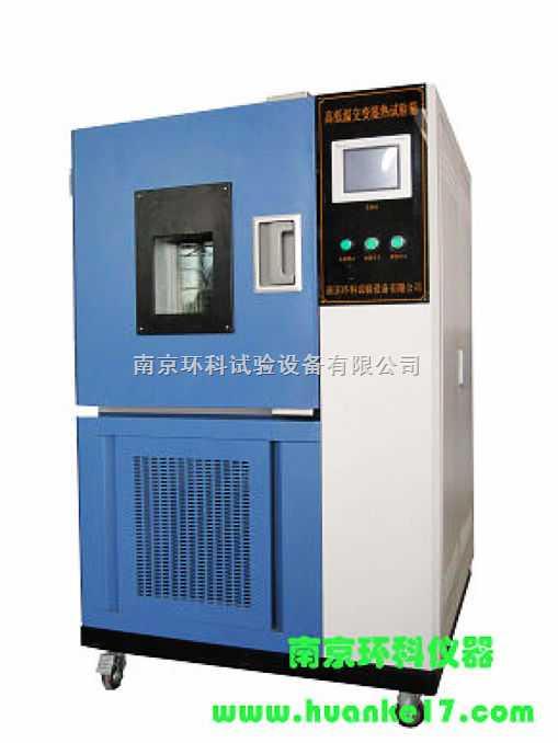 恒温恒湿试验箱_可程式恒温恒湿试验箱