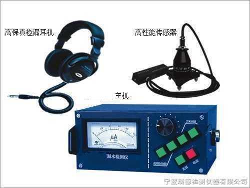 RD-2000RD-2000型管道漏水检测仪