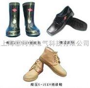 绝缘鞋 绝缘靴
