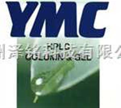 YMC*色谱柱