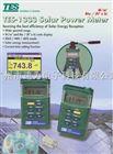 TES1333R/TES-1333RTES1333R 太阳能检测仪RS-232 TES-1333R
