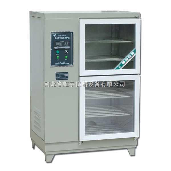 水泥混凝土标准养护箱(水泥恒温恒湿养护箱)混凝土养护箱