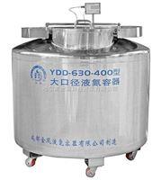 YDD-630-400型大口径液氮罐