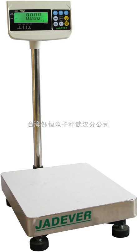 武汉钰恒 JWI-700W电子计重台秤