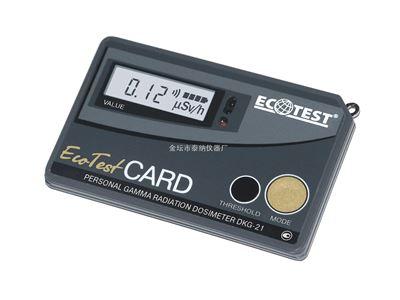 D21卡片式个人剂量报警仪