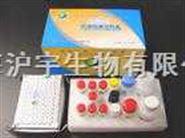大鼠白细胞分化抗原44(CD44)ELISA试剂盒