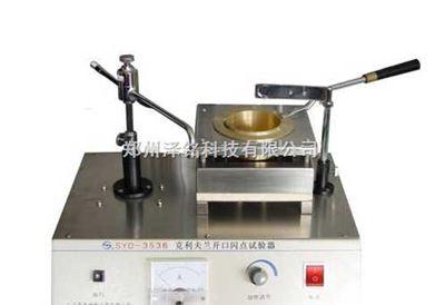 SYD-3536克利夫兰开口闪点试验器(2008标准)