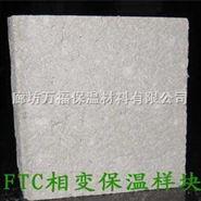 厂家生产供应WF-FTC防火保温材料  WF-FTC相变保温材料  WF-FTC蓄热防火保温材料