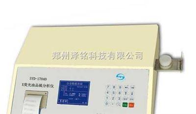 SYD-17040 X荧光油品硫分析仪