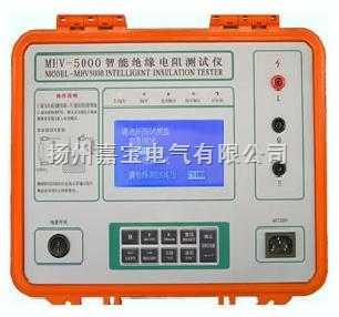 绝缘电阻测试仪   MHV-5000智能绝缘电阻测试仪