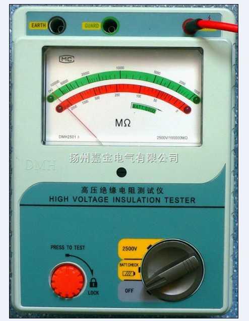 绝缘电阻测试仪     DMH—A系列高压绝缘电阻测试仪