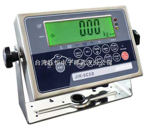 武汉 JIK-8CSB显示器,全不锈钢防水仪表,供应防水秤