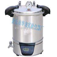 280B手提式压力蒸汽灭菌器