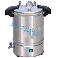 280A手提式压力蒸汽灭菌器