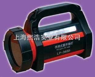 手持式高强度长波紫外线灯