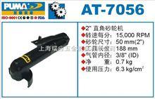 AT-7056巨霸氣動工具