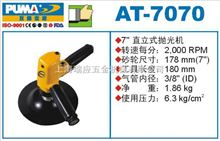 AT-7070巨霸氣動工具