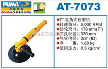 AT-7073巨霸氣動工具