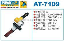 AT-7109巨霸氣動工具