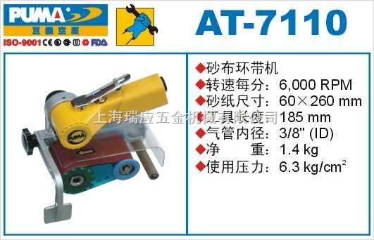 巨霸氣動工具