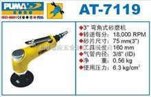 AT-7119巨霸氣動工具