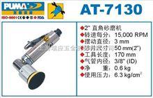 AT-7130巨霸氣動工具