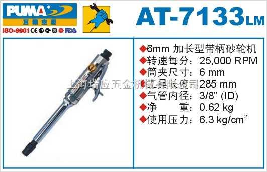 巨霸氣動工具AT-7133LM